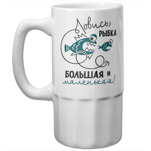 Пивная кружка Ловись, рыбка, большая и маленькая