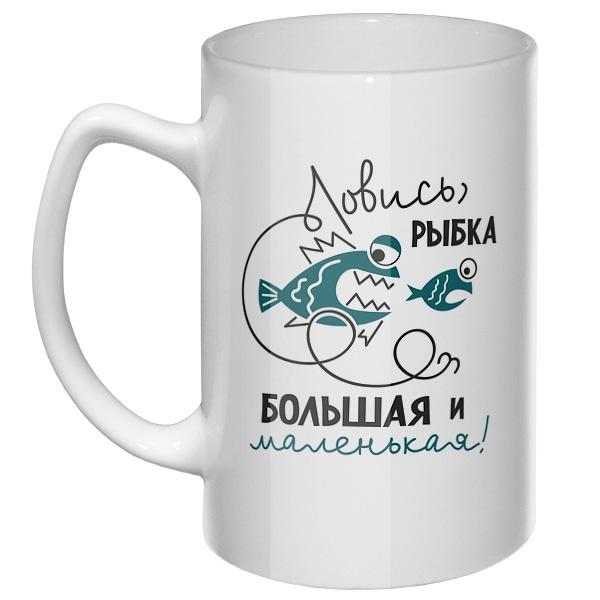 Большая кружка Ловись, рыбка, большая и маленькая