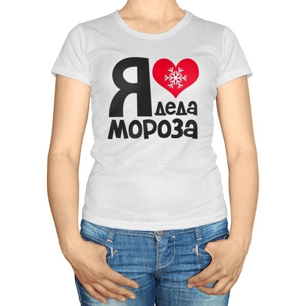 Женская футболка Я люблю Деда Мороза