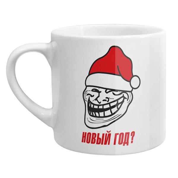 Кофейная чашка Троллфейс Новый год