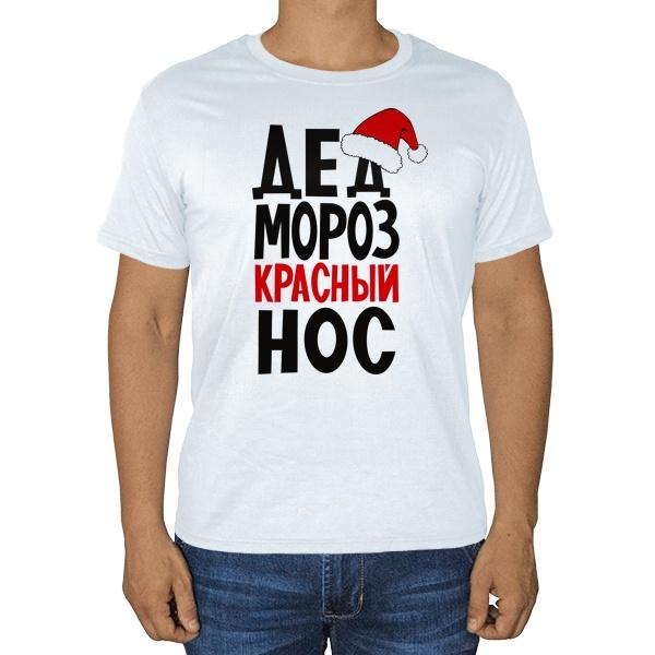 Дед Мороз красный нос, белая футболка