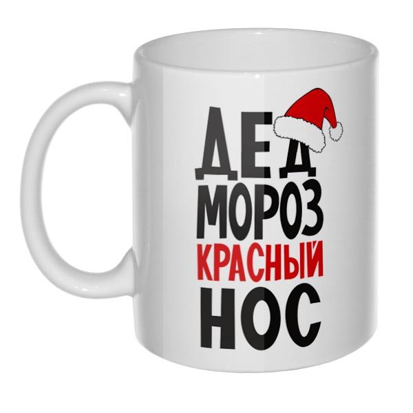 Кружка Дед Мороз красный нос