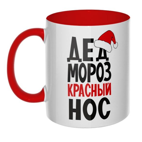 Дед Мороз красный нос, кружка цветная внутри и ручка