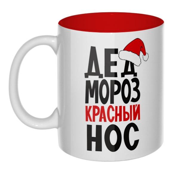 Дед Мороз красный нос, кружка цветная внутри