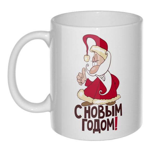 Кружка Довольный Дед Мороз