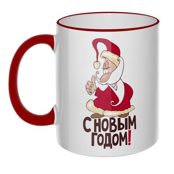 Кружка Довольный Дед Мороз с цветным ободком и ручкой