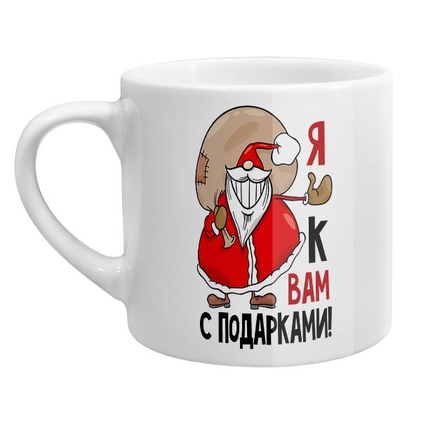 Кофейная чашка Я к вам с подарками