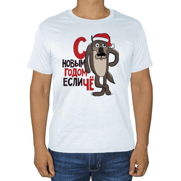 С Новым годом, если чё, белая футболка