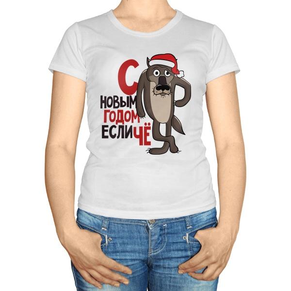 Женская футболка С Новым годом, если чё