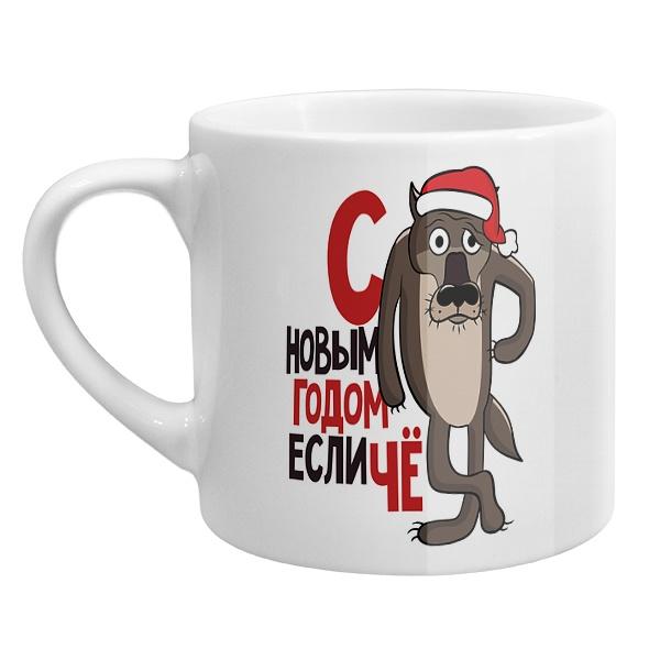Кофейная чашка С Новым годом, если чё