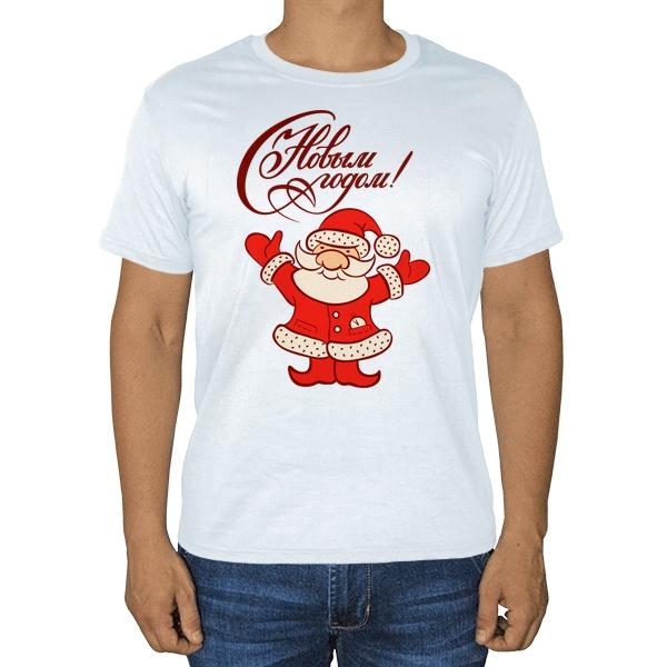 Санта Клаус Новый год, белая футболка