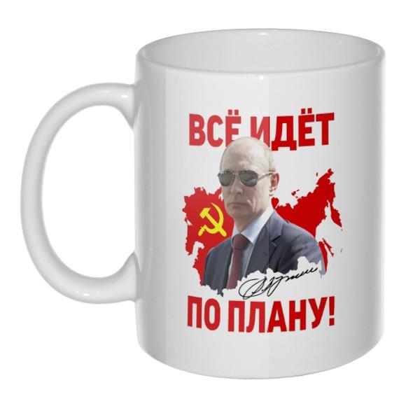 Кружка Все идет по плану (Путин)