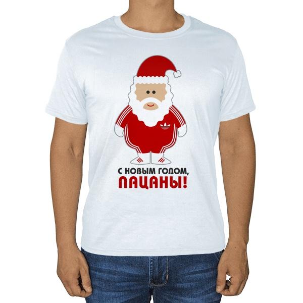 С Новым годом, пацаны!, белая футболка