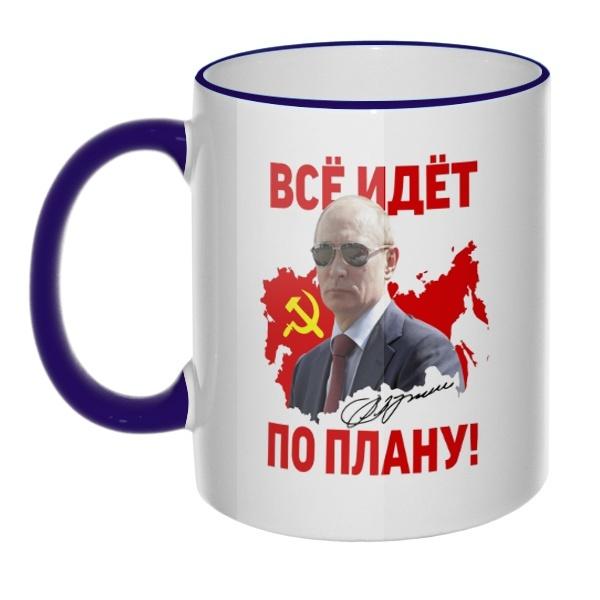 Кружка Все идет по плану (Путин) с цветным ободком и ручкой, цвет темно-синий