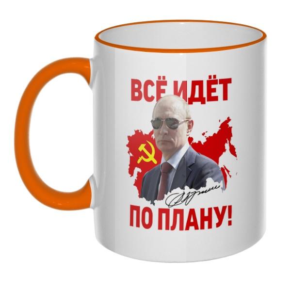 Кружка Все идет по плану (Путин) с цветным ободком и ручкой