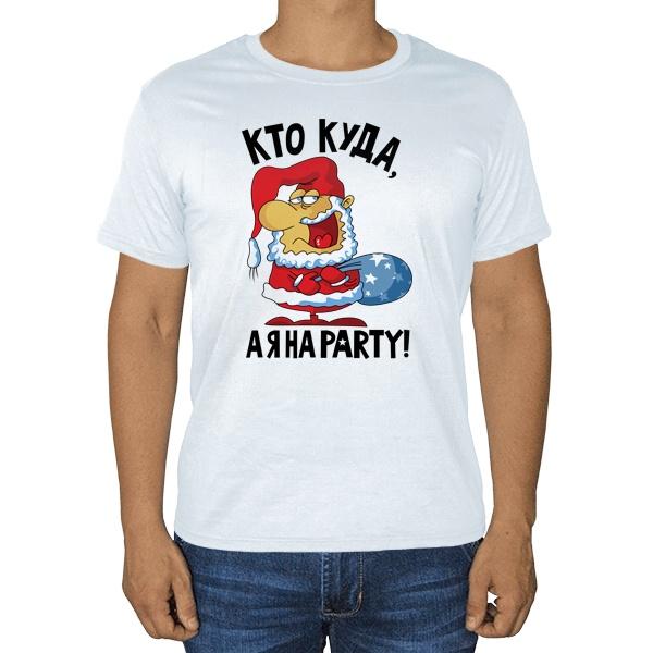 Кто куда, а я на пати, белая футболка, цвет белый