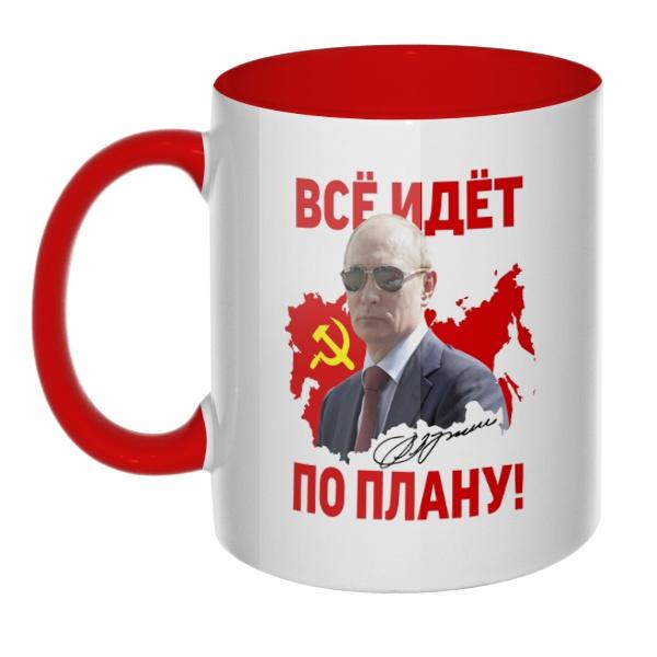 Кружка Все идет по плану (Путин) цветная внутри и ручка