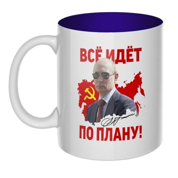 Кружка цветная внутри Все идет по плану (Путин), цвет темно-синий