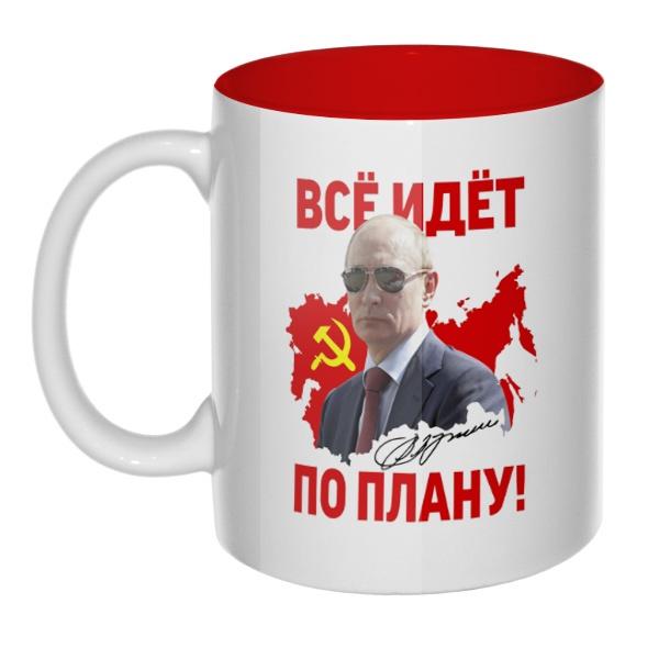 Кружка цветная внутри Все идет по плану (Путин)