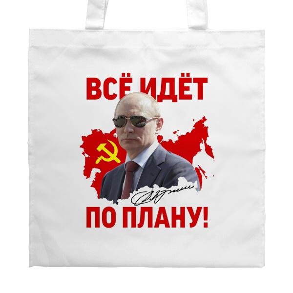Белая сумка Все идет по плану (Путин)