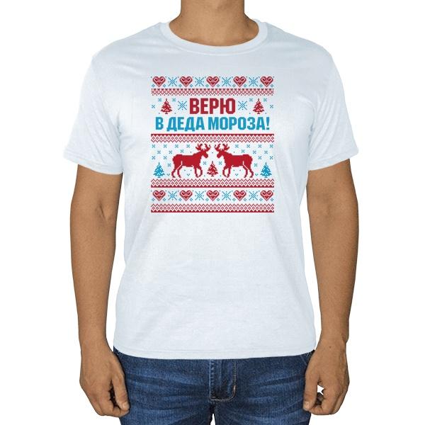 Верю в Деда Мороза, белая футболка