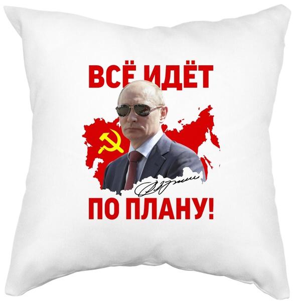 Подушка белая Все идет по плану (Путин)