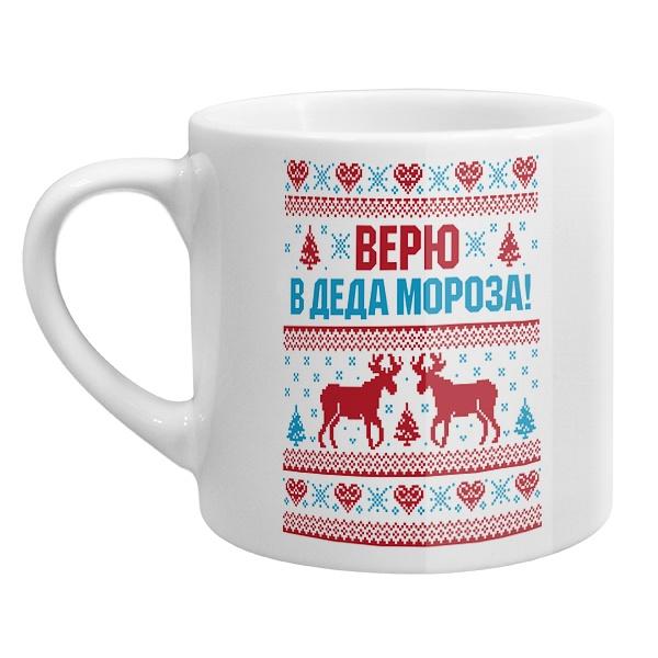 Кофейная чашка Верю в Деда Мороза