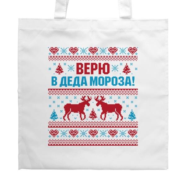 Белая сумка Верю в Деда Мороза