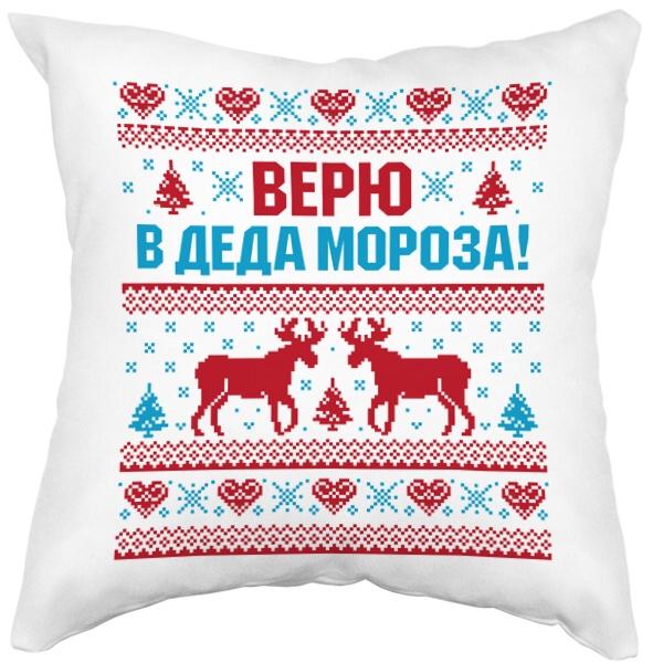 Подушка белая Верю в Деда Мороза