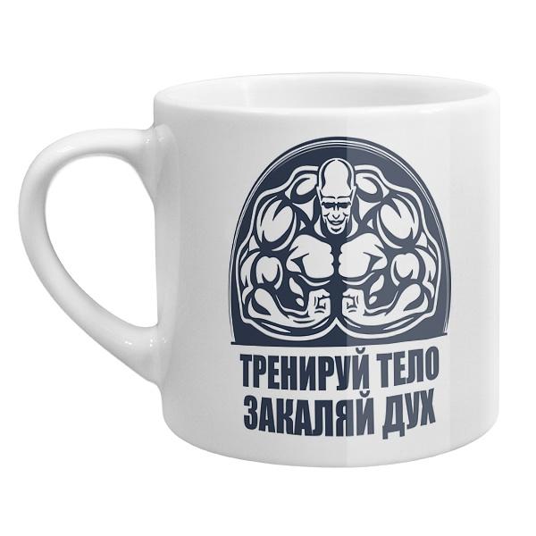 Кофейная чашка Тренируй тело, закаляй дух