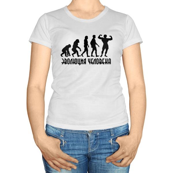 Женская футболка Эволюция бодибилдера