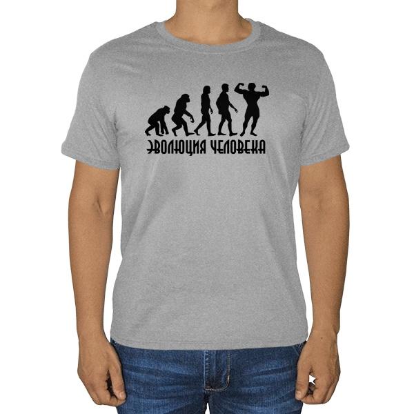 Эволюция бодибилдера, серая футболка (меланж)
