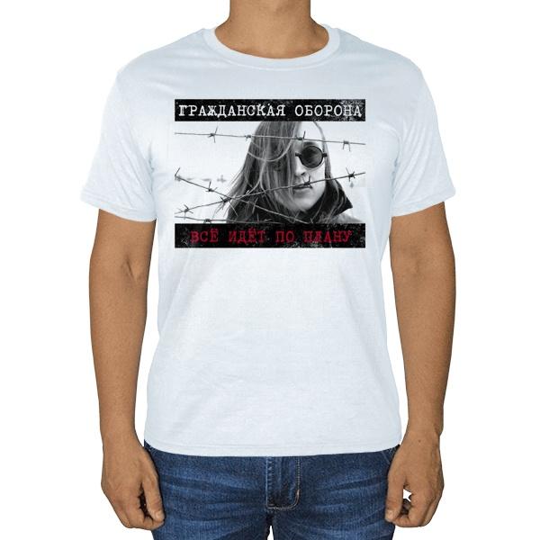 Белая футболка Все идет по плану (Гражданская оборона)