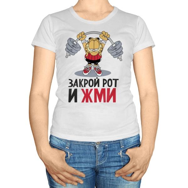 Женская футболка Закрой рот и жми