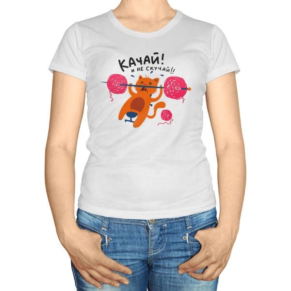 Женская футболка Качай, не скучай