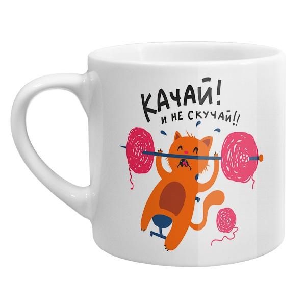 Кофейная чашка Качай, не скучай