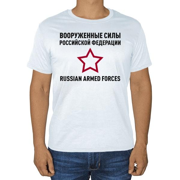 Белая футболка Вооруженные силы РФ