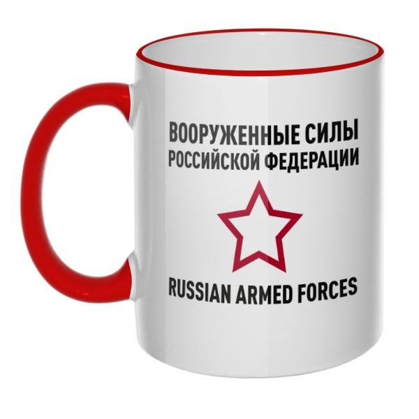Кружка Вооруженные силы РФ с цветным ободком и ручкой