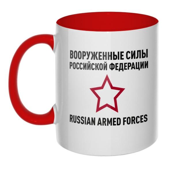 Кружка Вооруженные силы РФ цветная внутри и ручка