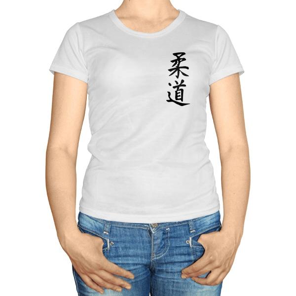 Женская футболка Японский иероглиф Дзюдо