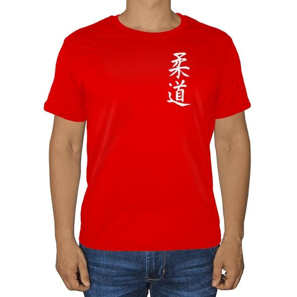Футболка Японский иероглиф Дзюдо