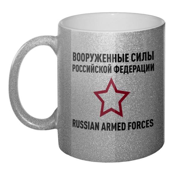 Кружка блестящая Вооруженные силы РФ, цвет серебристый