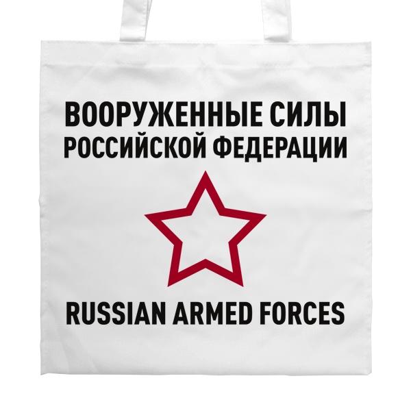 Белая сумка Вооруженные силы РФ