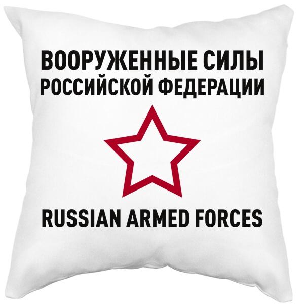 Подушка белая Вооруженные силы РФ, цвет белый