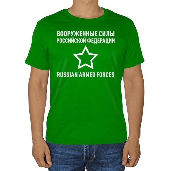 Футболка Вооруженные силы РФ