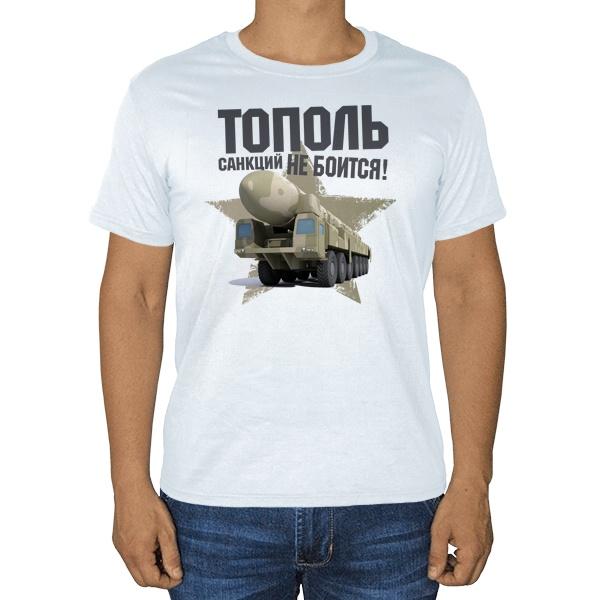 Тополь санкций не боится, белая футболка
