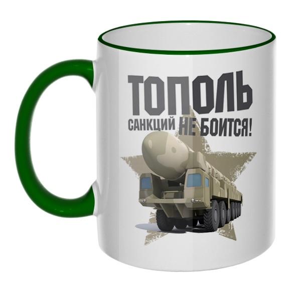 Кружка Тополь санкций не боится с цветным ободком и ручкой