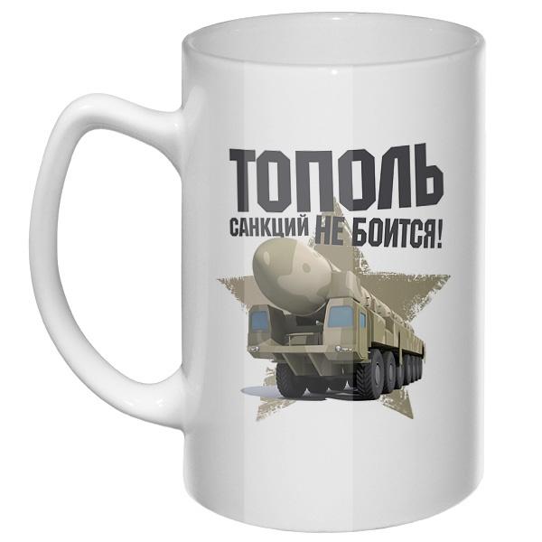 Большая кружка Тополь санкций не боится