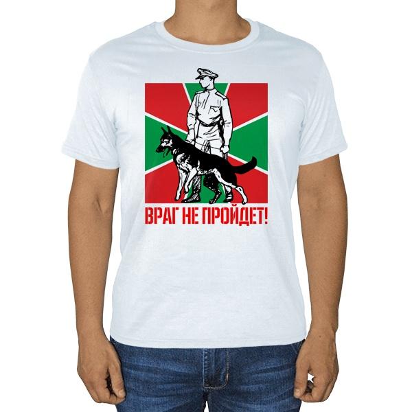 Враг не пройдет, белая футболка