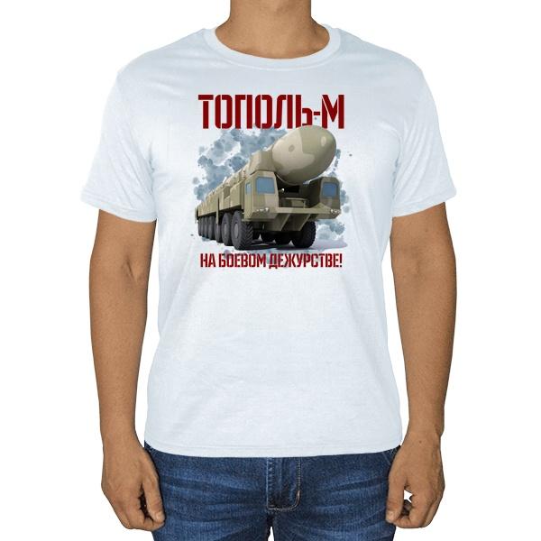Тополь-М на боевом дежурстве, белая футболка